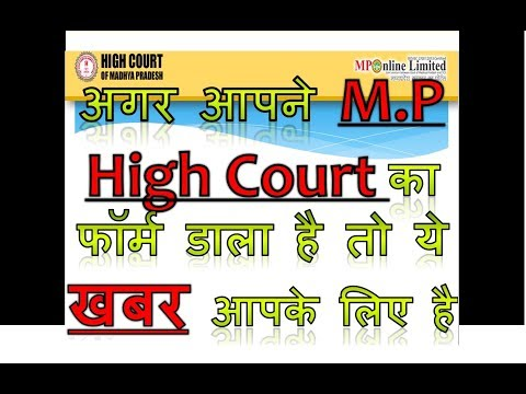 MP High Court Grade 4 (Driver, Peon, Mali, Sweeper) full Details || Interview Tips ||