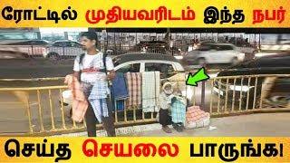ரோட்டில் முதியவரிடம் இந்த நபர் செய்த செயலை பாருங்க! Tamil News
