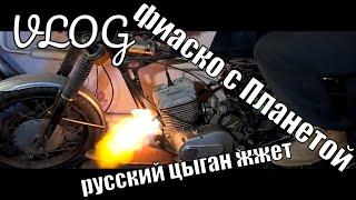 VLOG фиаско с Планетой СПОРТ, обзор техники(шютка),русский цыган жжет