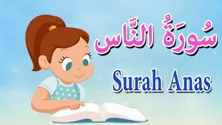 سورة الناس - قرآن كريم مجود  -Surah Anas