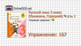 Упражнение 167 Русский язык 3 класс Канакина Горецкий Часть 1
