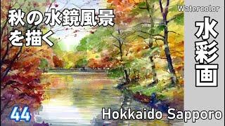 秋の美しい水鏡風景を描く 水彩画 酒井芳元