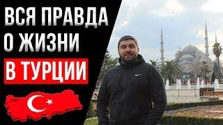 жизнь в Турции - Можно ли найти работу в Турции?