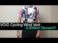 VOID Cycling Wind Vest. 6,000km Review!!!