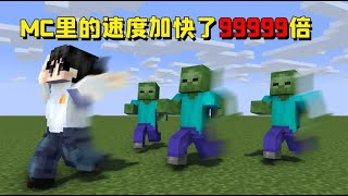 我的世界mod:假如把游戏速度调成99999,瞬间就过完了一天 screenshot 1