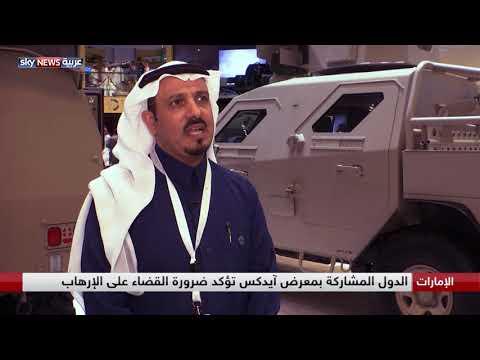 معرض آيدكس في أبوظبي.. فرصة لتبادل المعلومات والخبرات العسكرية بين الدول