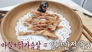 강아지가 좋아하는 육포 만들기!비싸게 간식 사지 말고 …