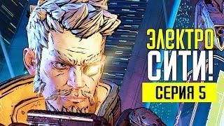 BORDERLANDS 3 Прохождение #5 ➤ ЭЛЕКТРО СИТИ / Видео
