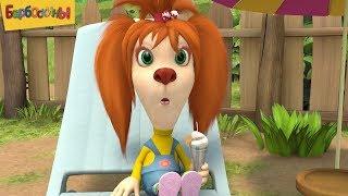 Барбоскины | Пати на даче 💃💃💃 Сборник мультфильмов для детей