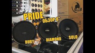 топовая эстрада Pride. Обзор Ruby 8. Сравнение c Diamond и Solo 8
