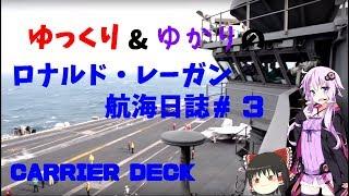 空母の甲板管制ゲーム!第3回目 動画の作りは不慣れでアレなアレですが...
