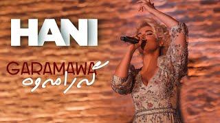 Hani Mojtahedy - Garamawa (هانی موجتەهیدی - گەڕامەوە)