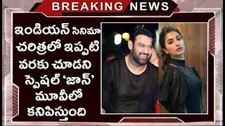 Prabhas Jaan Movie Latest Updates | Prabhas Jaan | #Prabhas | #PoojaHegde|
