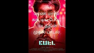 petta trailer 2018 / Petta Single Track / Marana mass/ petta audio launch / Aniruth / petta trailer/