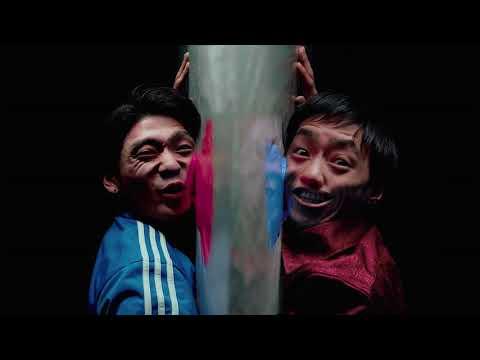 """愛はズボーン """"Psycho Western"""" (Official Music Video)"""