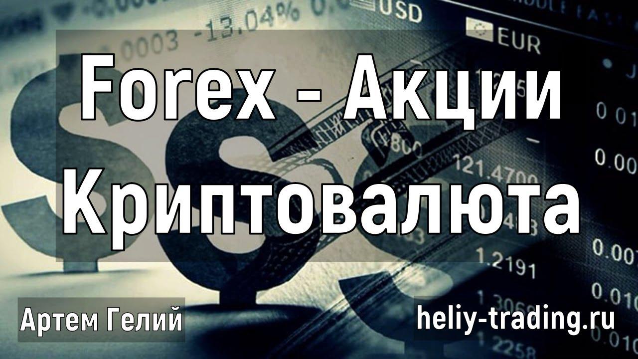 helyi crypto exchange
