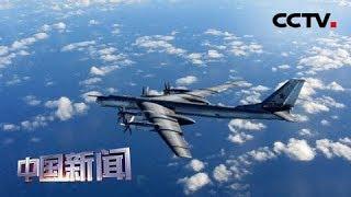 [中国新闻] 美军机在阿拉斯加附近拦截俄军机 | CCTV中文国际