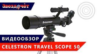 Обзор телескопа Сelestron Travel Scope 50