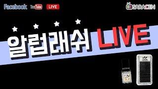 알럽래쉬  Live! -  속눈썹 1:1 클래식 연장 …