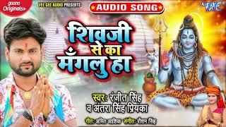 शिवजी से का मँगलु हा I #Ranjeet Singh | #Antra Singh Priyanka | Bhojpuri Bolbam Song 2020