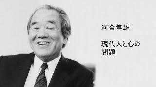 河合隼雄 - 現代人と心の問題