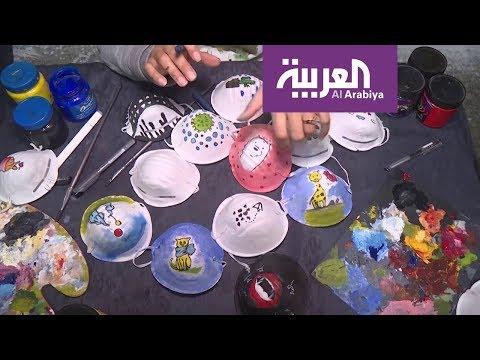 صباح العربية | غزة تحول كمامات كورونا إلى لوحات فنية  - 12:00-2020 / 3 / 26