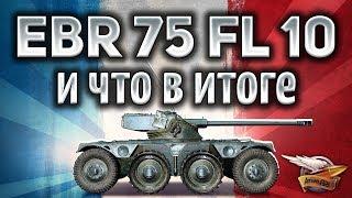 Panhard EBR 75 (FL 10) - Имба всё-таки сломает игру