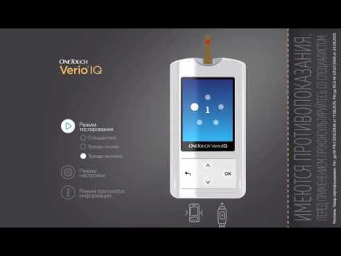 Новый глюкометр OneTouch Verio IQ