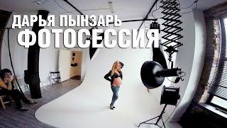 Дарья Пынзарь фотоссесия