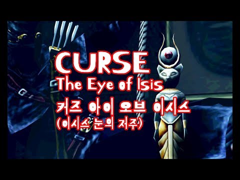 CURSE THE EYE OF ISIS |