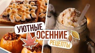 🍁УЮТНЫЕ ОСЕННИЕ РЕЦЕПТЫ☕️ #CookingOlya(enjoy ;) ФРАНЦУЗСКИЕ ТОСТЫ С НУТЕЛЛОЙ И МАРШМЕЛЛОУ: 2 яйца 50мл молока тостовый хлеб нутелла маршмеллоу ТЫКВЕНН..., 2016-10-04T03:30:00.000Z)
