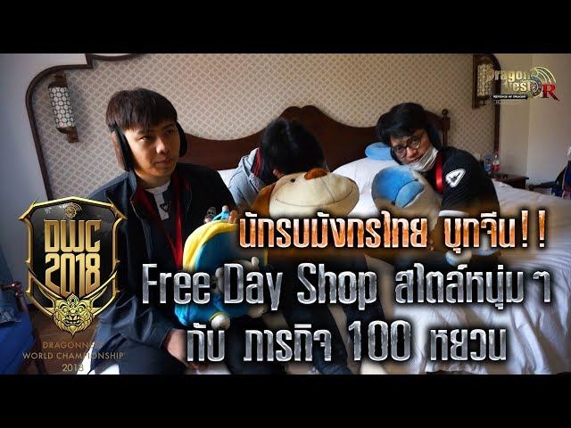 [Dragon Nest]DWC2018นักรบมังกรไทยบุกจีน - Free Day Shop สไตล์หนุ่มๆ กับภารกิจ100 หยวน
