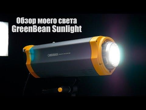 Обзор постоянного LED осветителя. GreenBean Sunlight 200.