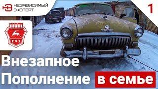 Волга Газ 21 - Ласточка Полковника