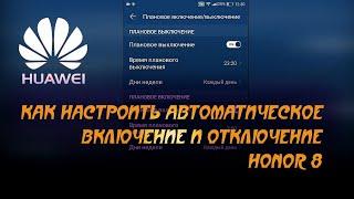 ⏱ Як налаштувати автоматичне включення і відключення Honor 8