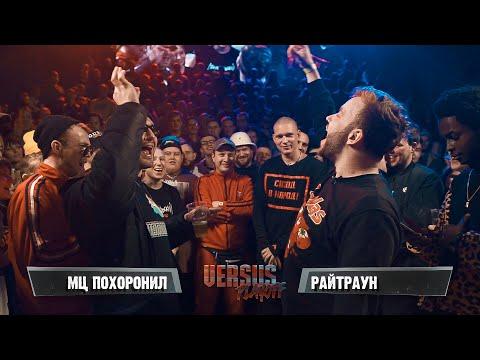 VERSUS PLAYOFF: МЦ Похоронил VS Райтраун (Полуфинал)