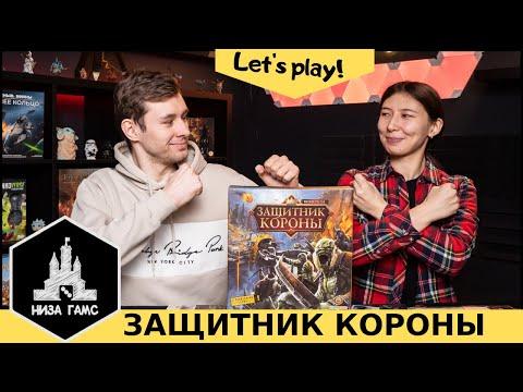 Играем в Защитник Короны! Tower Defense в настольной игре!