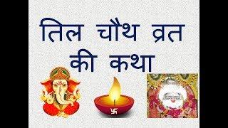 Til Chauth Vrat Katha in hindi। तिल चौथ व्रत की कथा हिन्दी में