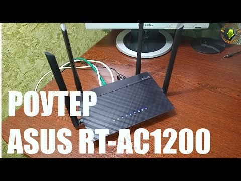 РОУТЕР ASUS RT-AC1200( обзор)