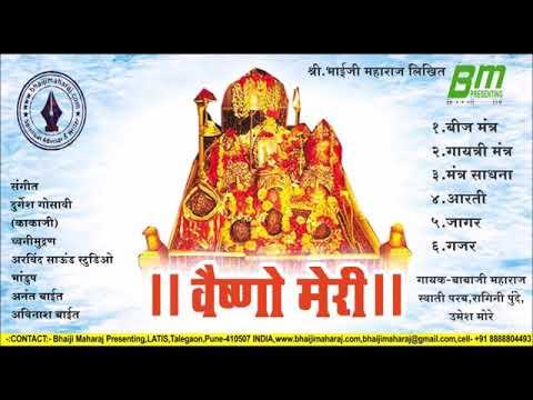 VAISHNODEVI BHAJAN |Mantra Arati sangrah|trikut|katara|jammu&kashmir