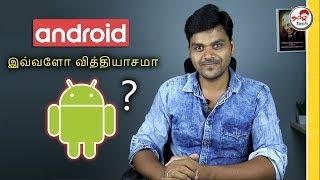 இது தெரியுமா ? | Stock Android Vs Android One Vs Android Go | Tamil Tech Explained