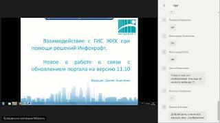 Взаимодействие с ГИС ЖКХ при помощи решений Инфокрафт  от 22.03.2018