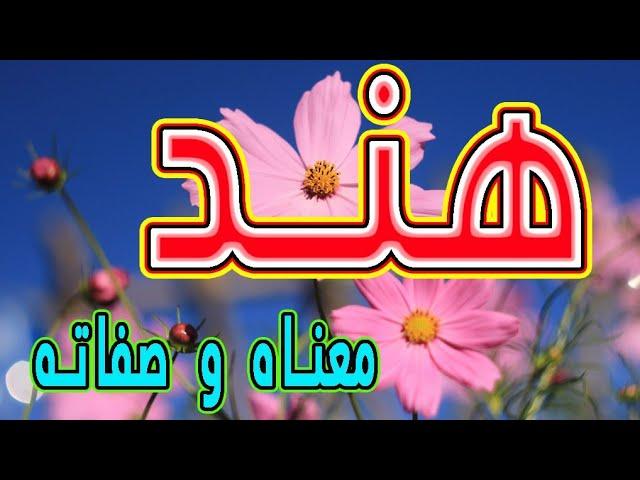 معنى اسم هند و صفات حاملة هذا الإسم Hend Youtube