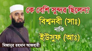 কোন নবী বেশি সুন্দর ছিলেন? না দেখলে মিস | Mizanur Rahman Azhari | Bangla Waz