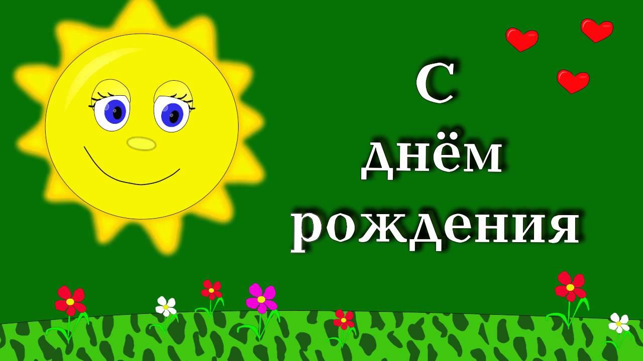 Красивые открытки с днем рождения солнышко, дню защитнику