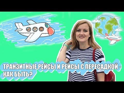 ТРАНЗИТНЫЕ РЕЙСЫ и РЕЙСЫ С ПЕРЕСАДКОЙ - как летать? Первый полет на самолете.  Стыковка