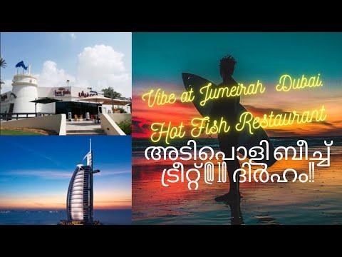 HOT FISH JUMEIRAH  JUMEIRAH BEACH  PARK BEST BEACH DUBAI  DAY OUT  UMM SUQEIM PARK SEAFOOD JUMEIRAH