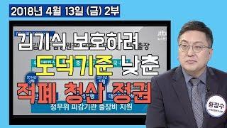 2부 김기식 보호 위해 적폐 청산 정권이 야당 외유 털어 도덕성 기준 하향 평준화? [정치분석] (2018.04.13)