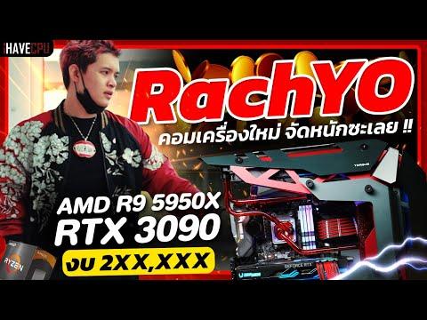 RachYO มาซื้อคอมเครื่องใหม่ทั้งที เลยจัดหนักซะเลย !! | iHAVECPU