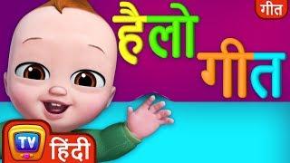 हैलो गीत (Hello song) - Hindi Rhymes For Children - ChuChuTV